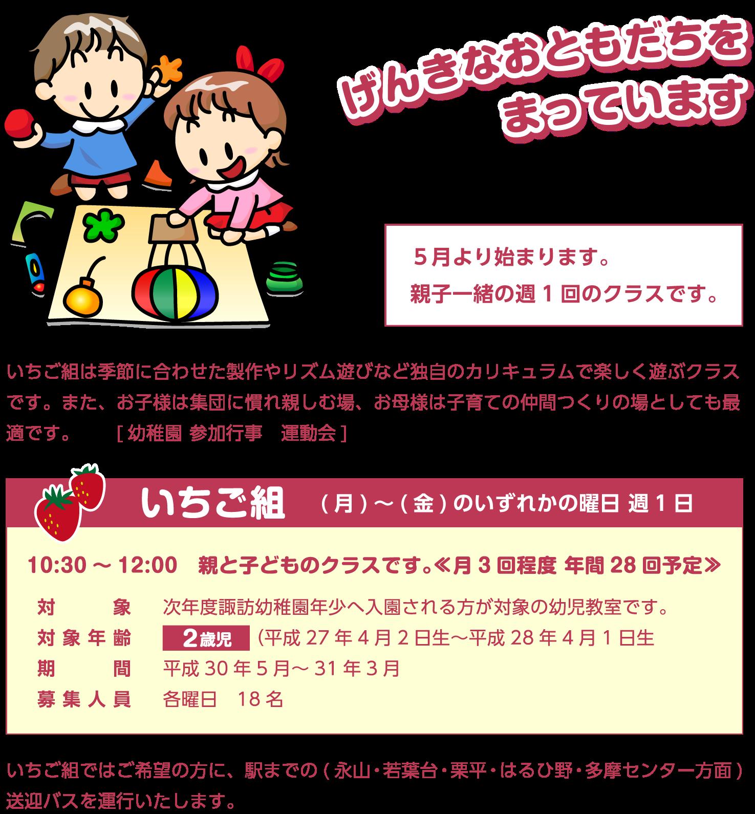 いちご組 - 諏訪幼稚園