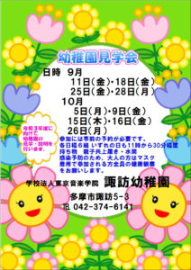 R3幼稚園見学会ポスター